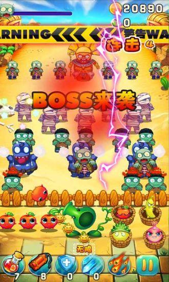 玩動作App|植物战僵尸王免費|APP試玩