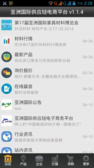 亚洲国际供应链电商平台
