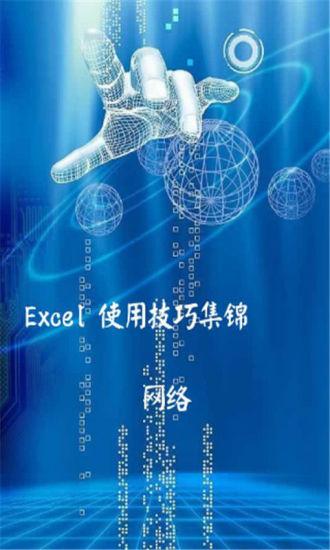 轻松办公Excel教程大全