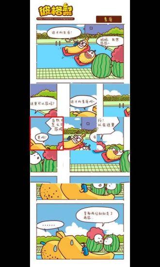 最强搞笑拼图3