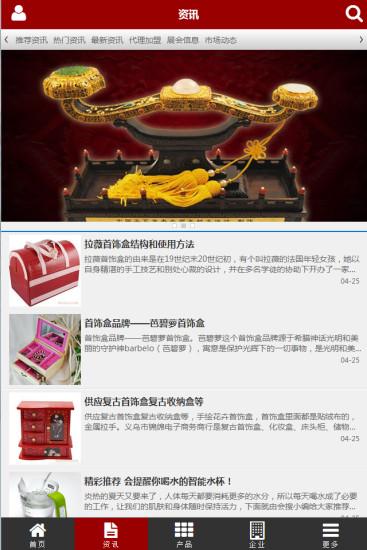 免費下載生活APP 掌上中国工艺礼品饰品网 app開箱文 APP開箱王