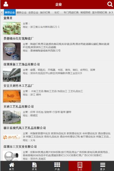 免費下載生活APP|掌上中国工艺礼品饰品网 app開箱文|APP開箱王