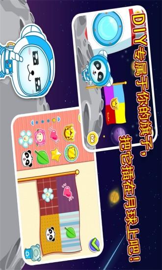 登月小英雄|玩益智App免費|玩APPs