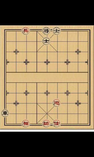 象棋残局八十六关