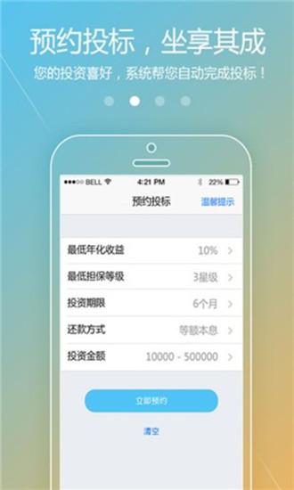 免費下載財經APP|微金所 app開箱文|APP開箱王