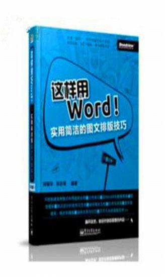 办公软件Word教程