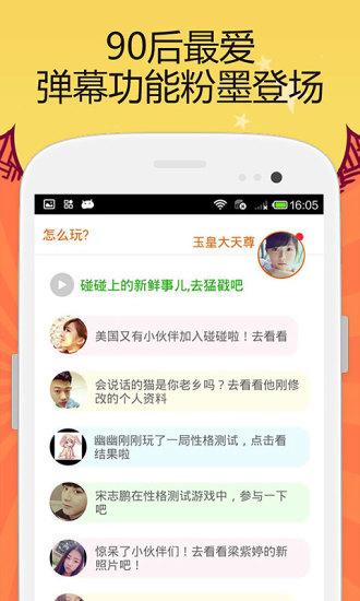 豬豬碰的資訊與攻略大全- 台灣手遊網