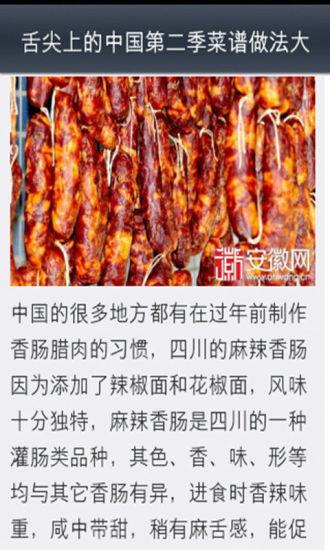 舌尖上的中国菜谱精选