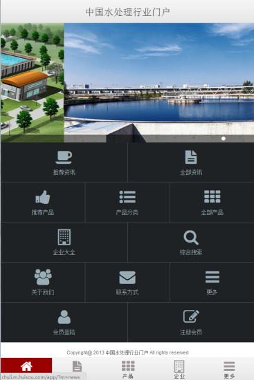中国水处理行业门户