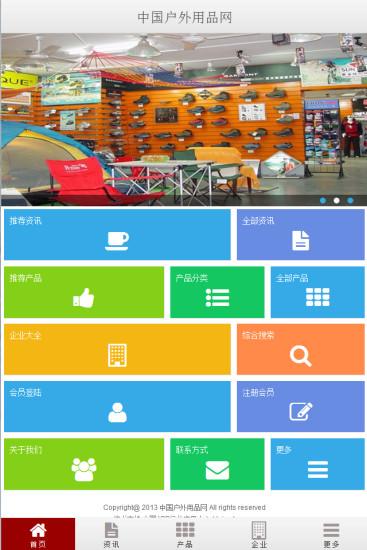 中国户外用品网