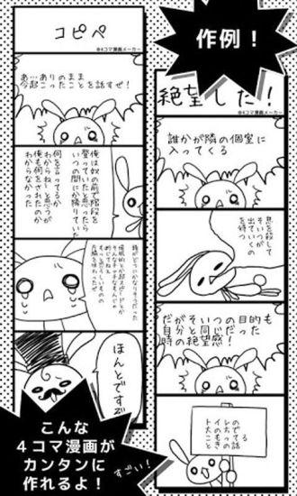 四格漫画制作