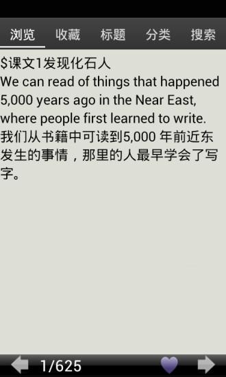 新概念英语四经典句子