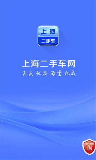 上海二手车网