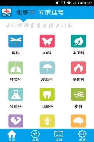 专家挂号北京