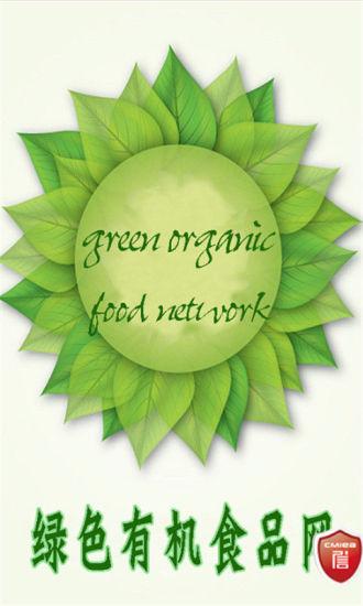 绿色有机食品网