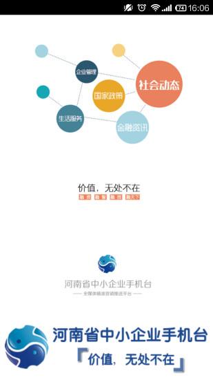河南省中小企业手机台