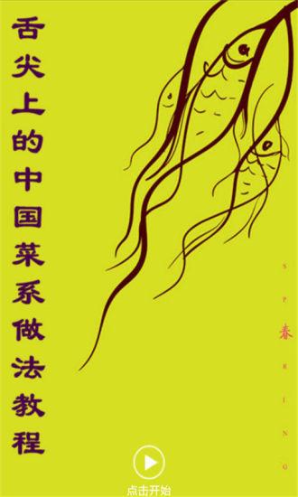 舌尖上的中国菜系做法教程
