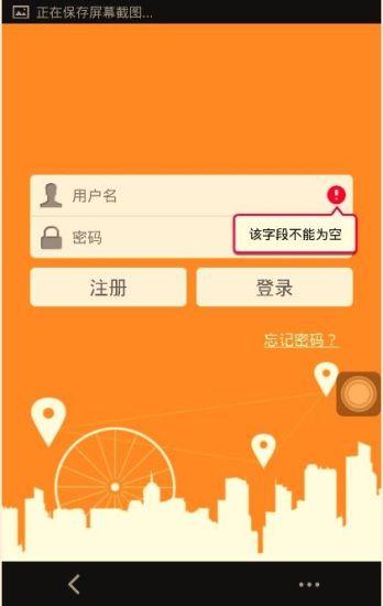 重庆南岸区智慧城管公众平台