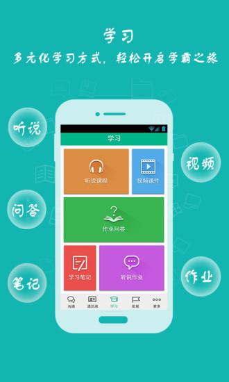 日語學習App - 最眾多的app 介紹