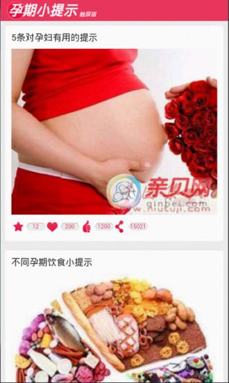 孕期小提示