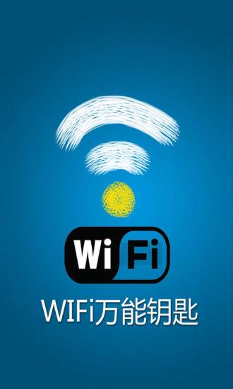 WiFi万能钥匙神速版