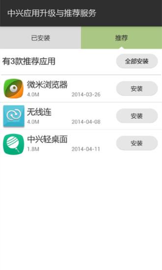 【免費程式庫與試用程式App】中兴软件升级与推荐服务-APP點子