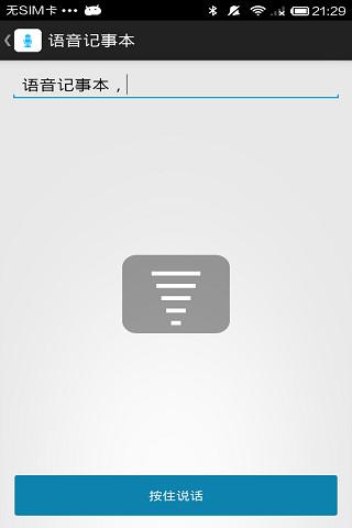 玩生活App 语音记事本免費 APP試玩