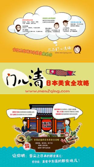 舌尖上的日本