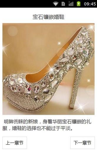 不同气质新娘选择婚鞋大不同