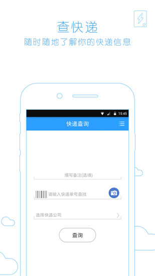 玩生活App|易快递免費|APP試玩