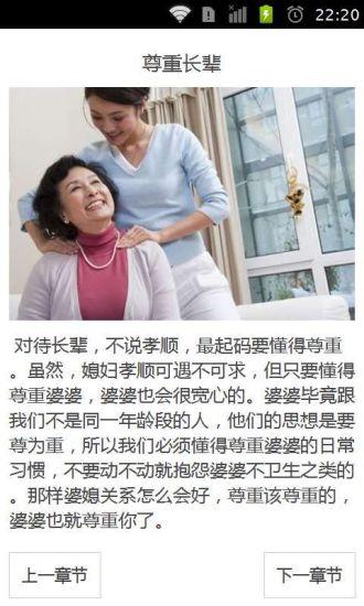 做五种好媳妇让你赢得婆婆的欢心