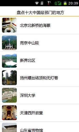 盘点十大中国最邪门的地方