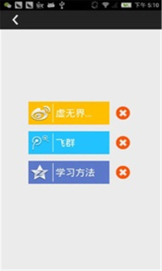 玩工具App|信息管家免費|APP試玩