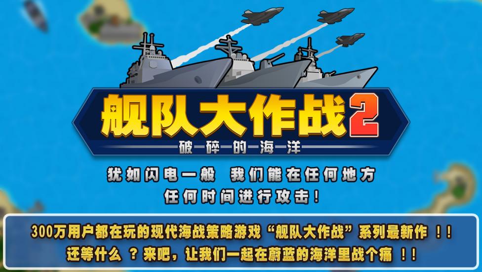 舰队大作战2官方中文版