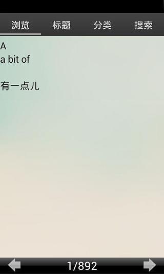 初中英语常用短语