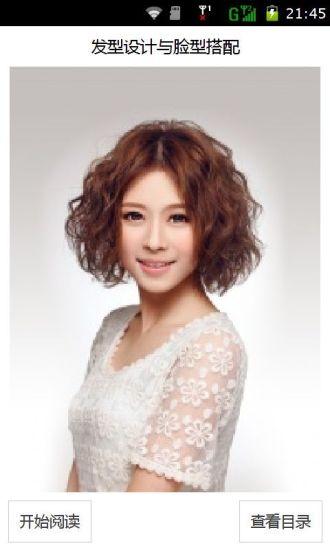 发型设计与脸型搭配