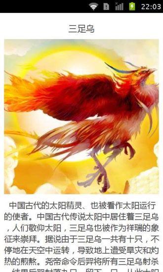中国上古传说中的神兽