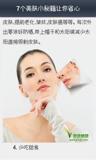 玩免費生活APP|下載女性日常皮肤护理方法 app不用錢|硬是要APP