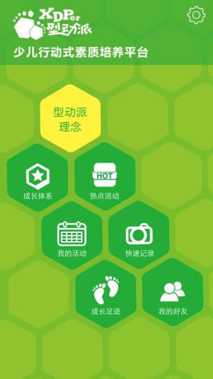 玩教育App|型动派免費|APP試玩