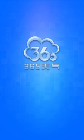 365天气