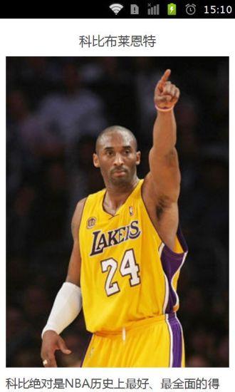 NBA史上十大得分后卫排行榜