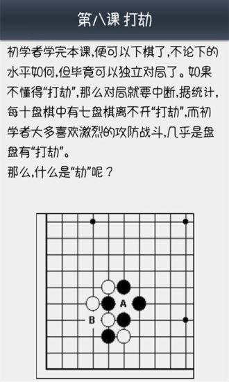 围棋实用棋谱教程