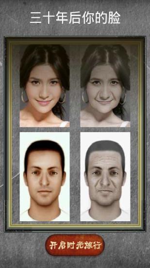 30年后你的脸