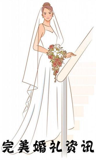 完美婚礼资讯