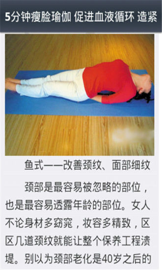 塑身瑜伽教学指南|玩健康App免費|玩APPs