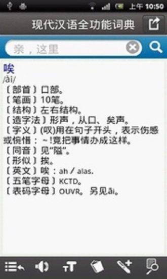 现代汉语详解词典