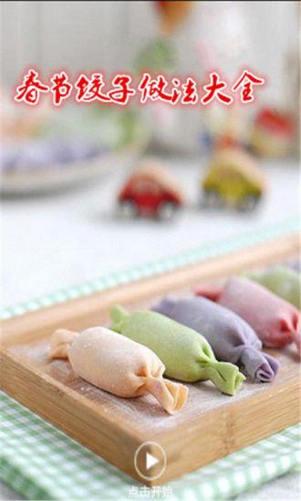 春节饺子做法大全