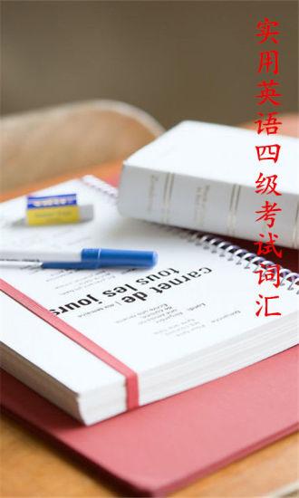 玩工具App 实用英语四级考试词汇免費 APP試玩