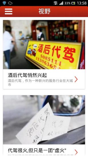 上海代驾网