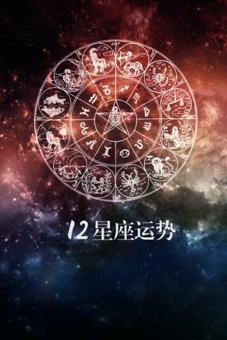 12星座运势